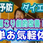 【美 健康】肩甲骨の簡単体操でダイエットに!肩こりに!ケガ予防に!効果抜群!!