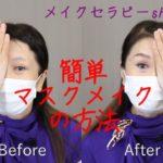 簡単「マスクメイク」の方法