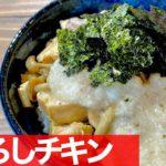 ダイエットや筋トレに最適の食事!!【鶏肉料理】のレパートリー!!