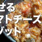 【減量飯】マグマ5合炊きアレンジトマトチーズリゾット【簡単で美味しい】