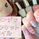【キャンメイク公式】簡単!セルフネイルアート♡スポンジで作るブランケット柄ネイル