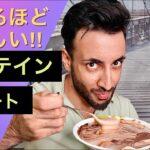 【美味しいプロテインデザート】プロテインヨーグルトの作り方 超簡単!消化に効くレシピ【ダイエット】