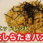 【ダイエットレシピ】明太しらたきパスタ