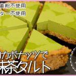 【ダイエットレシピ】糖質制限中のタルトはこれに決まり❣️レンジで作る簡単ザクザクタルト【低糖質】