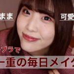 【初メイク動画】一重の毎日メイク〜全部プチプラ〜
