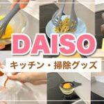 【100均購入品】多機能!ダイソーのキッチン・お掃除グッズが便利!簡単時短アイテム|DAISO