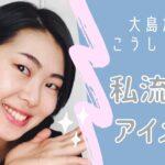 【2021ミスジャパン】簡単時短な私流一重アイメイク(大島加奈)