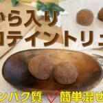 #65【材料3つだけ】混ぜるだけ簡単 プロテイン入り クリスピーカップチョコ【低糖質レシピ】