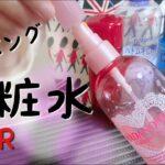 【ASMR】【囁き雑談】ニキビができなくなった!スキンケア方法紹介。化粧水の音。蓋、タッピング、液体の音。音フェチ。Whisper, lid, tapping