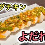 【コンビニ】サラダチキンで作る超かんたんおつまみ!よだれ鶏の作り方!【ピリ辛】