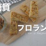 【低糖質】しっとりサクサク簡単フロランタンの作り方[バレンタインダイエット]