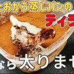 豆腐とおから蒸しパンのティラミス【簡単ダイエットレシピ】太らないおやつ
