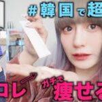 【韓国アイドルで話題】あの簡単ダイエットの粉を日本で手に入れた