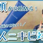 [美容]洗顔から始める大人ニキビ対策!日本化粧品検定1級保有の美容オタクが原因からおすすめ洗顔料まで紹介!