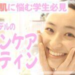 【寝る前10分】ニキビ肌解消!鈴木美羽のスキンケアルーティン✨【モデルのスキンケア】
