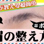 【眉カット】垢抜け眉に整えよう!超簡単マイナス10歳若見え眉