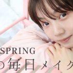 【毎日メイク】ショートヘア女子の最新春メイク 2021Spring【マッシュショート】