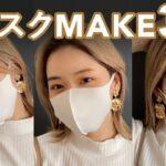 【簡単にできる】マスクメイク3!