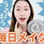 【とにかく潤いたい】30代の毎日メイク💄韓国スキンケア&コスメ【眉ティントで涙袋】