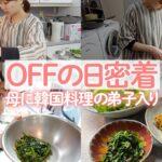 【花嫁修行Vlog】料理初心者だけど簡単に本格韓国料理が作れる!【レシピ/作り方】