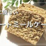 【体に優しいおやつ】バナナのパウンドケーキ♡自然の甘みが『おいしい』【オートミール|簡単|低糖質|糖質糖質|ダイエット|スイーツ|お菓子】