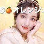 【プチプラ】抜け感🍊簡単オレンジメイク|可愛すぎる統一感オレンジメイク♡