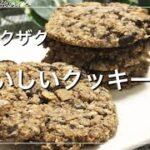 【オートミールダイエット】簡単!食物繊維でザクザクのおいしいクッキー【低糖質 糖質オフ スイーツ おやつ お菓子 グルテンフリー】