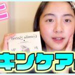 【肌荒れ】ニキビに悩む子へ!女子中学生のスキンケア方法を大公開!