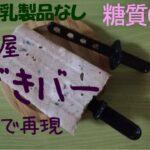 【糖質制限ダイエット】簡単!あずきバーを自作する【低カロリー】