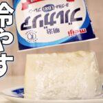 【低糖質ダイエット】パックそのまま簡単レアチーズケーキの作り方とコツ「濃厚トロトロ」
