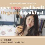 ダイエットにも最適!超簡単ヘルシーなオーガニック朝ごはんと、おすすめ商品