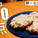 【簡単オートミールクッキー】ダイエット中も食べれる満腹クッキー
