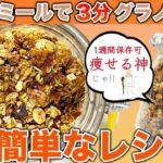 【正解レシピ】オートミールグラノーラの1番簡単×ウマい作り方の正解。減量&ダイエットの強い味方!