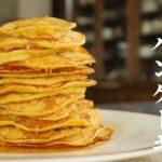 【材料2つ】これより簡単なバナナケーキってある!?小麦粉なし、痩せるパンケーキの作り方。