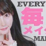 【毎日メイク】黒崎みさの2021年春メイク♡