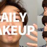 30代男性の毎日メイク【メンズメイク】