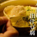 【ダイエット】鶏むねが簡単に超柔らか!鍋で簡単!水晶鶏と出汁豆腐!【美容】【和食】【ASMR】【簡単】【レシピ】