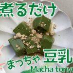 【簡単もちレシピ】豆乳でとろけるような抹茶くずもち!ダイエットに![Easy rice cake recipe] Matcha kuzumochi that melts in soy milk!
