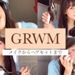 【GRWM】毎日メイクとヘアセット〜❤︎