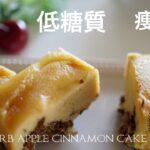 【ダイエット】低糖質 アップルシナモンケーキの作り方 糖質オフ  Low Carb 痩せる 糖質制限 ダイエットレシピ 簡単 Low carb apple cinnamon cake