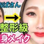 【整形メイクで気分を上げる!】目を丸く見せる★40代メイクを楽しもう!makeup!fun&funny video