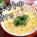 究極のダイエット中でも🎵ふわふわ卵スープで感動❕ズボラでも簡単レシピ