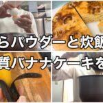 【低糖質スイーツ】おからパウダーで簡単バナナケーキをつくる挑戦/ダイエットおやつ/グルテンフリーケーキ