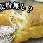 【ダイエット】痩せる超かんたんパンのつくり方!発酵なし/小麦粉なし