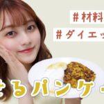 【簡単】材料3つで出来る!痩せるパンケーキの作り方🥞【ダイエット】【オートミール】【低糖質】