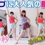 【二の腕付き☆腰振りダイエット】短時間で効果がでる簡単☆アジアのセレブに大人気♪ 3min Easy Core Beat Diet Dance