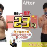 【80㎏⇒57㎏】-23㎏痩せるためにやめたこと「5つ」‼【ダイエット】