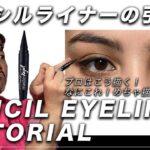 誰でも簡単! アイラインの引き方 How To Apply Eyeliner Simple and Quick メイクさんが教えるアイメイクの基本 デパコス級プチプラ メイベリン ペンシルアイライナー