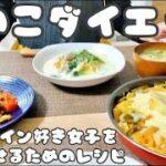 【簡単きのこダイエット】新社会人必見!!ピチピチOLと仲良くコルク抜きレシピ4選