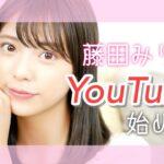 【毎日メイク】はじめまして、藤田みりあです!YouTube始めます☺︎♡